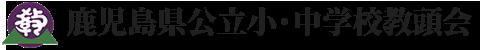 鹿児島県公立小・中学校教頭会